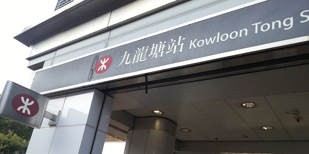 東莞→香港・九龍 Dongguan to Kowloon.