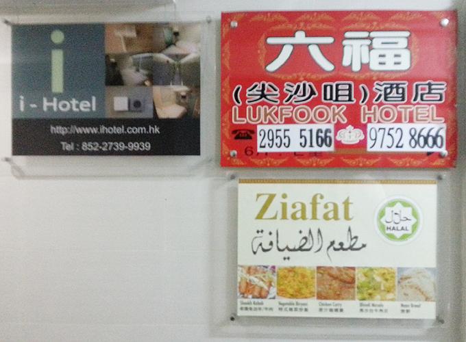 香港 九龍 尖沙咀 アイ ホテル(i-Hotel)