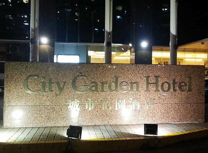 香港 城市花園酒店・シティガーデンホテル