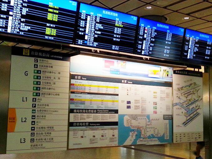香港 九龍 尖沙咀→香港国際空港