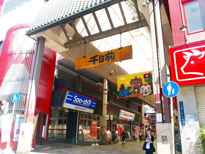 大阪府大阪市 難波千日前商店街
