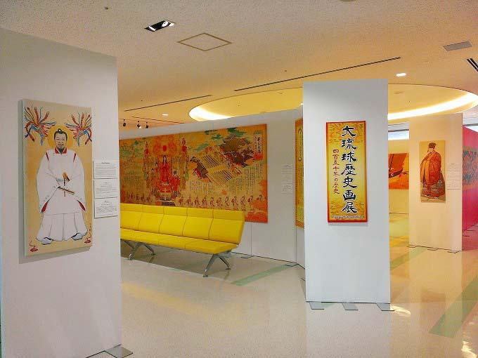 大琉球歴史画展・那覇空港新国際線旅客ターミナル