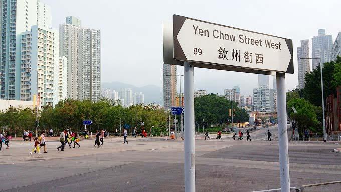香港。九龍の波止場に向おう(To the Kowloon wharf.)
