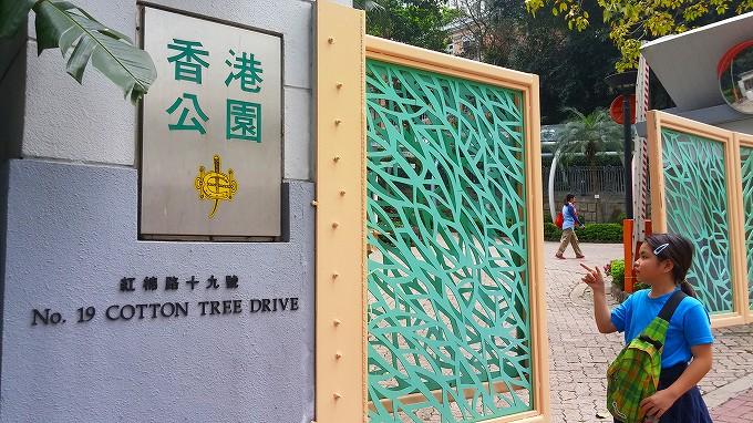 香港公園・香港島散策(Hong Kong Island.)
