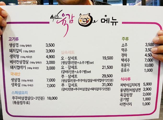 韓国ソウル旅行。焼き肉メニュー