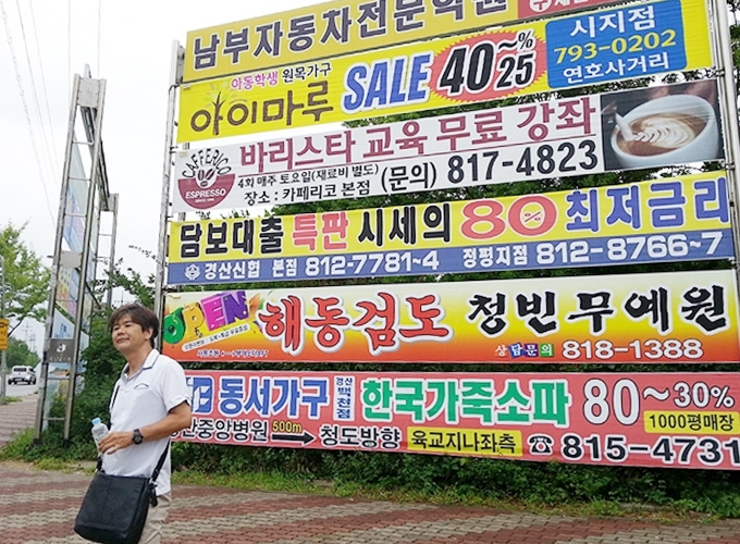 韓国 ソウル旅行 慶山市 キョンサン市