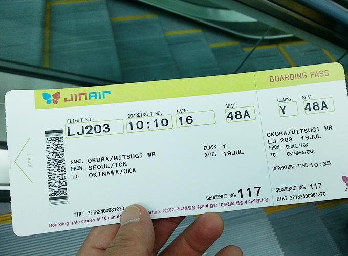 韓国ソウル旅行。明洞。Boarding pass.