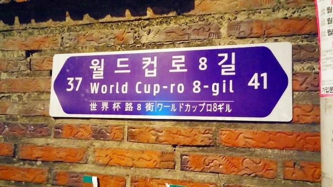 韓国。ソウル。世界杯路8街/ワールドカップロ8ギル - インノ・ホステルへ(Way to Inno Hostel.)
