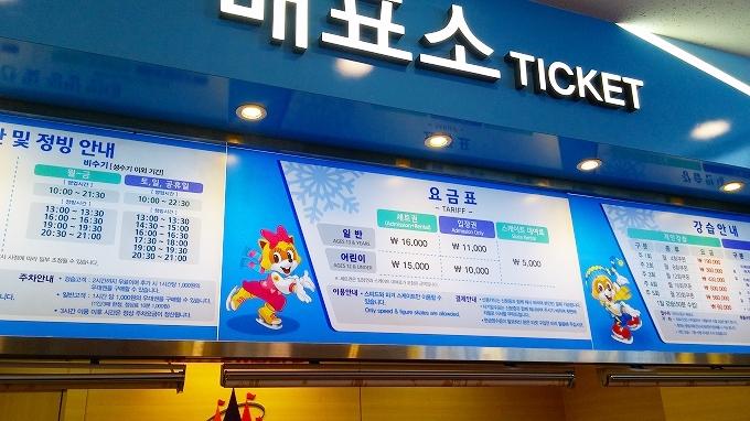 韓国・ソウル。チケットを購入 - アイススケートリンク(Lotte World.)