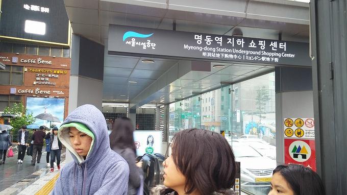 韓国。ソウル。明洞駅地下街 - 明洞中区(チュング)散策(Walk in Myeong-dong.)