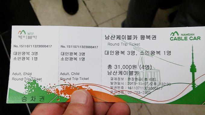 韓国。ソウル。ケーブルカー往復(Round-Trip)チケット - 南山ケーブルカー(N Seoul Tower.)