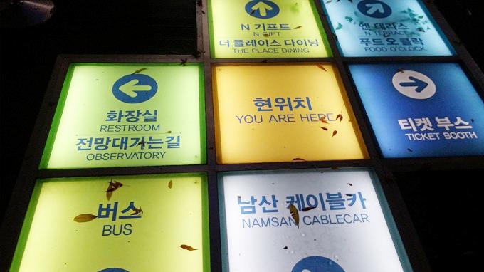 韓国。Nソウルタワー(N Seoul Tower.)