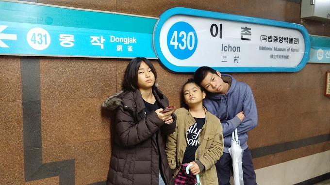 韓国。ソウル。二村(イチョン)駅に到着 - 国立中央博物館へ(To National Hangeul Museum.)