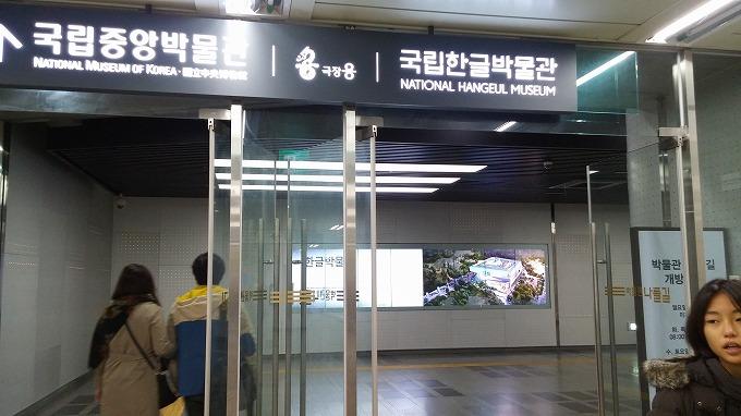 韓国。ソウル。国立中央博物館へのサイン - 国立中央博物館へ(To National Hangeul Museum.)