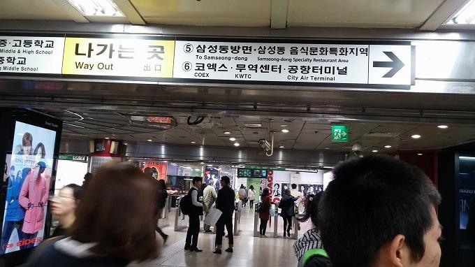 韓国。ソウル。三成駅 - SMTOWN