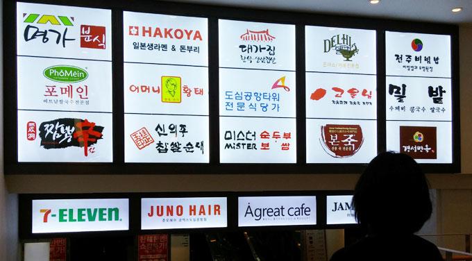 韓国。ソウル。レストラン街を発見 - コエックスモール(coex mall.)