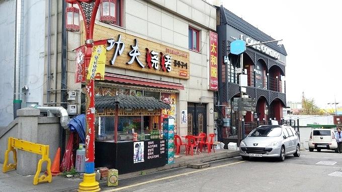 韓国。仁川中華街