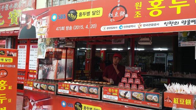 韓国。紅豆餅(ホンドゥビン) - 仁川中華街・買食