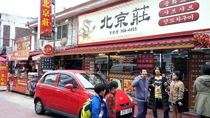韓国。北京荘 - 仁川中華街・買食