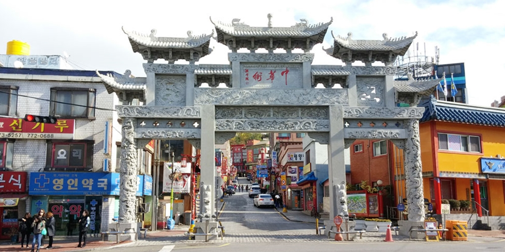 韓国。中華街の門「第一牌楼門」 - 仁川中華街(China town.)