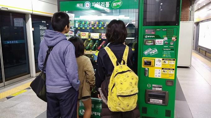 韓国。ソウル。T-money対応自動販売機 - 帰沖(Way back home.)