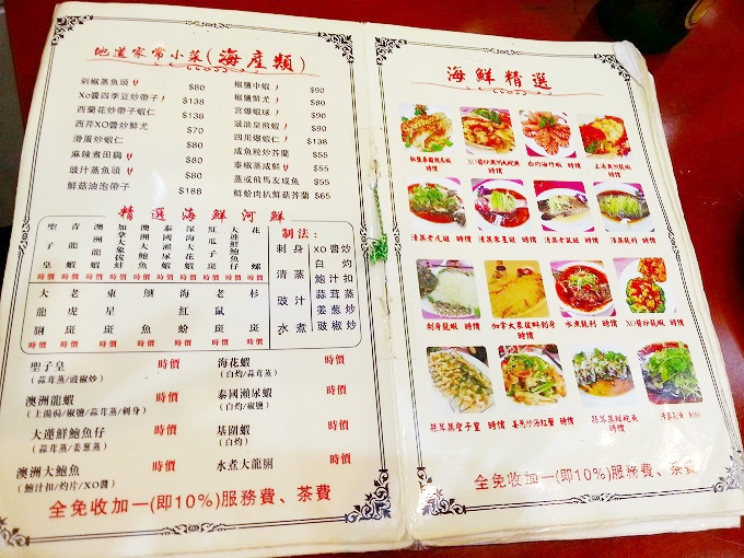 中華晩餐inマカオ(澳門/Macau)