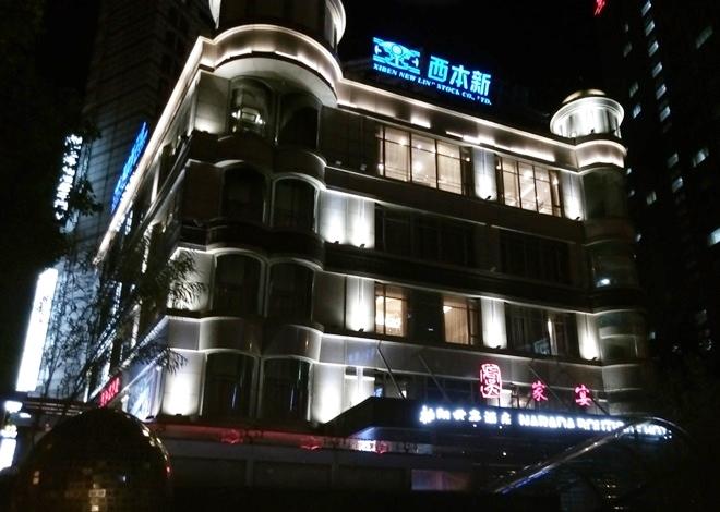 中国・上海柏陽君亭酒店/ ナラダブティックホテル上海ホンコウ