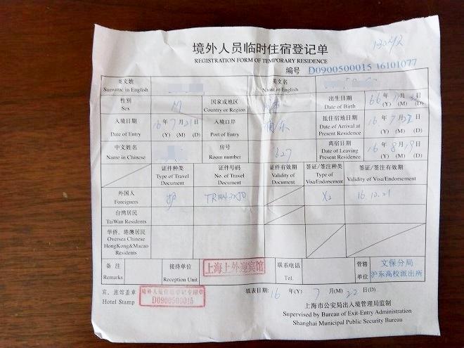 中国 上海・中国滞在証明書「境外人員臨時住宿登記単」。