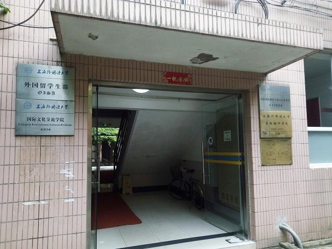 中国 上海外国語大学 外国留学生部。
