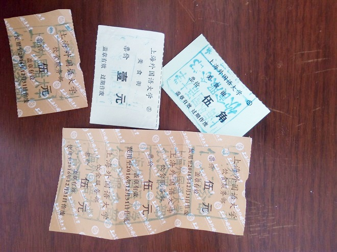 中国 上海外国語大学。食券。