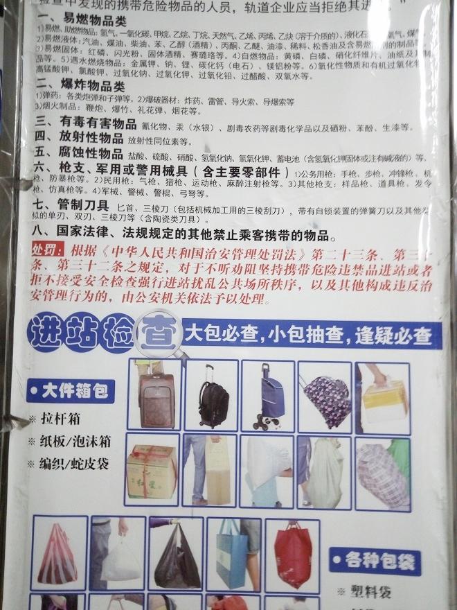 中華人民共和国 上海・地下鉄規則。