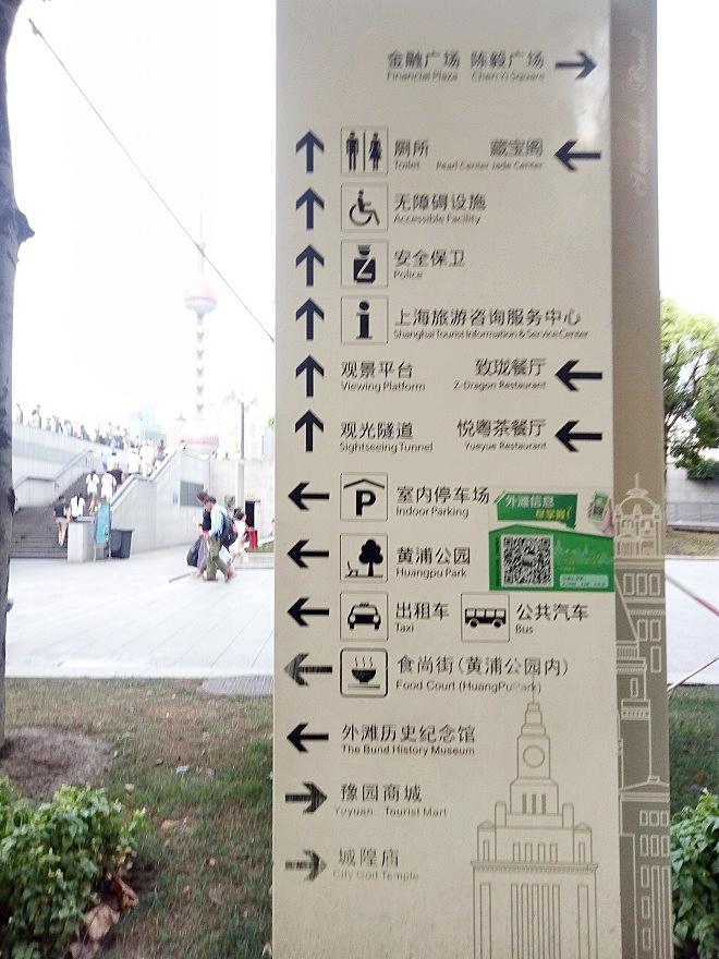 中華人民共和国 上海市。外灘付近はこんな感じ。