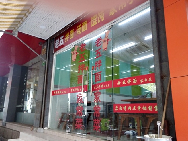 中国 上海外国語大学留学。虹口・家常菜店。