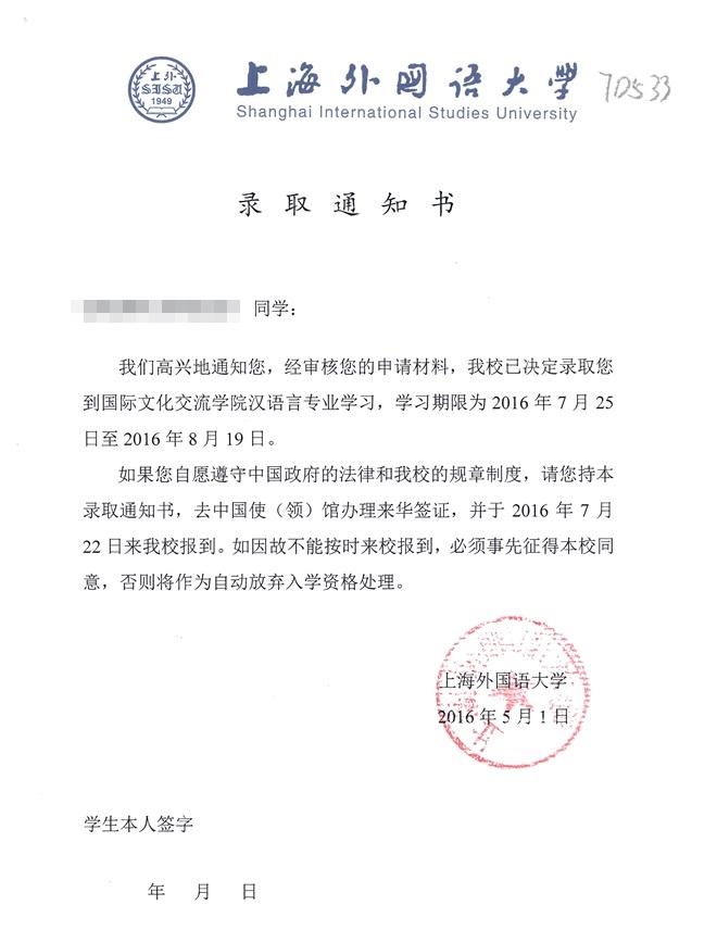 中国・上海外国語大学 入学許可証「録取通知書」。