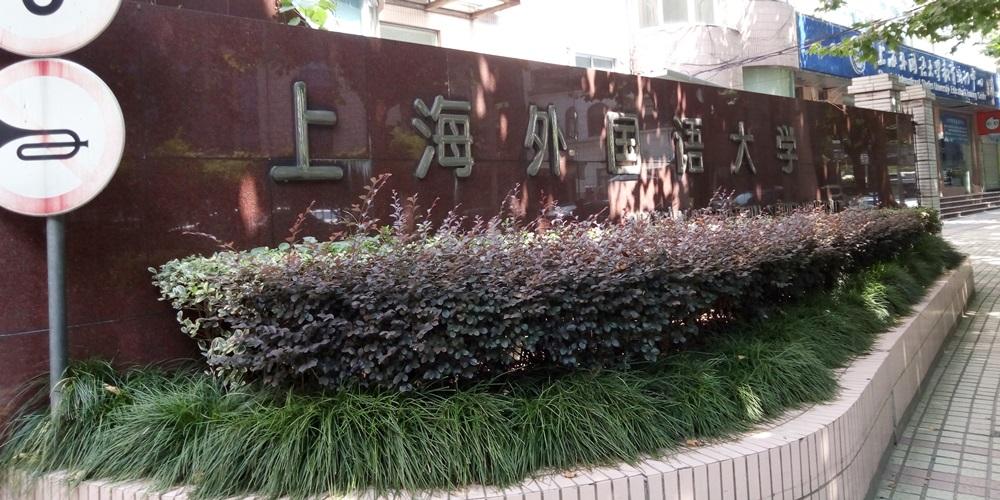 中国 上海・上海外国語大学