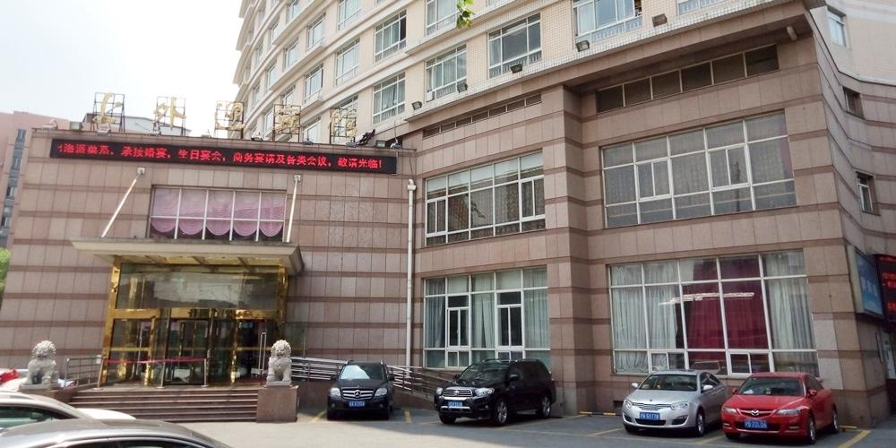 中国 上海外国語大学・上外迎賓館(ゲストハウス)