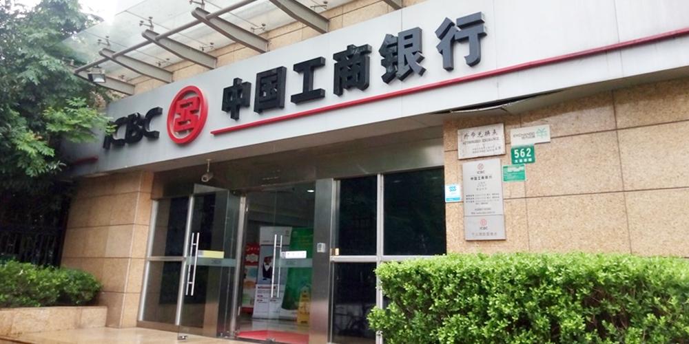 中国 上海・中国工商銀行口座開設