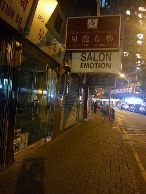 香港、香港島。