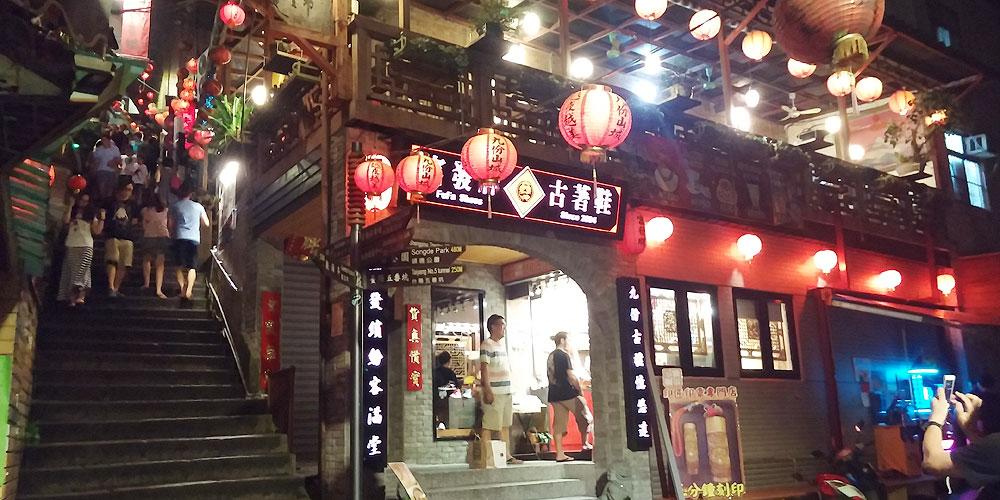 九份老街(Jiǔ fèn lǎo jiē.)