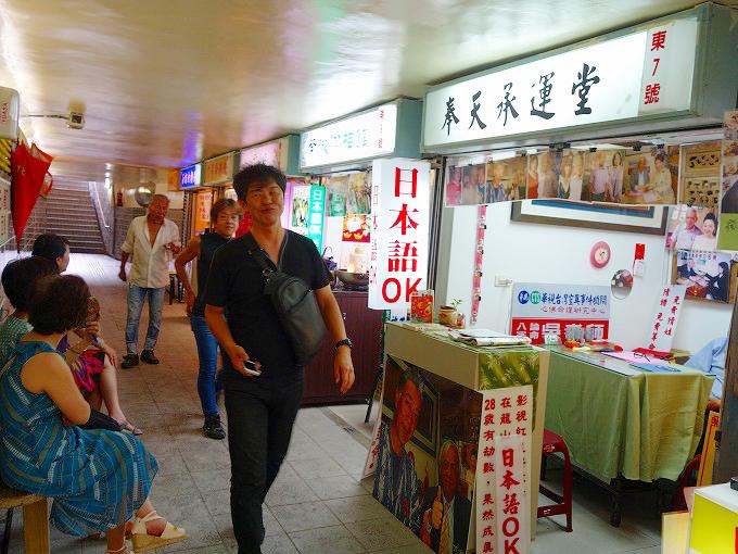 「占い横町」台北松江路 命理大街(Ming li da jie.)