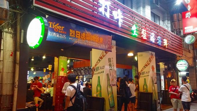 台湾居酒屋 熱炒「打咔生猛活海鮮」