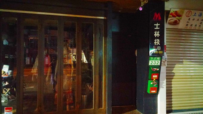 ホテル士林桟(shi lin zhan)