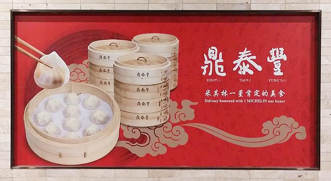 台湾、台北。鼎泰豊(Din Tai Fung.)