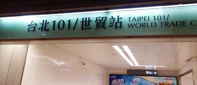 台湾 信義区「台北101/世貿站」入口