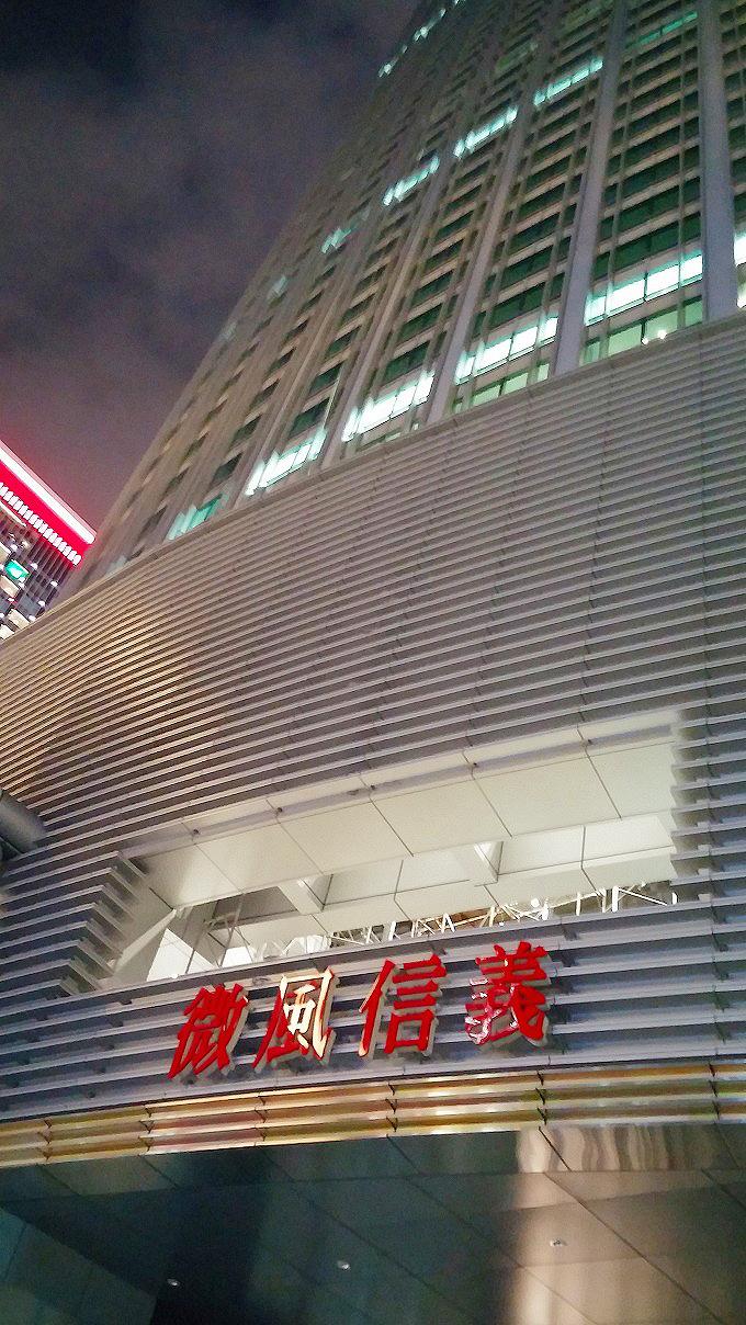 台湾 台北市 信義区の高層ビル