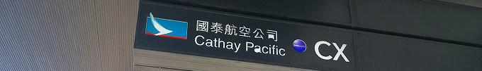 台湾 桃園国際空港 キャセイパシフィックのサインボード