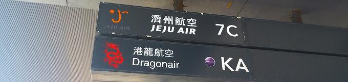 台湾 桃園国際空港 ドラゴンエアーのサインボード
