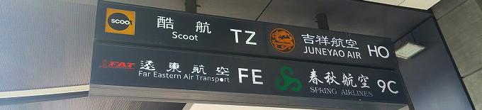台湾 桃園国際空港 スクート航空のサインボード
