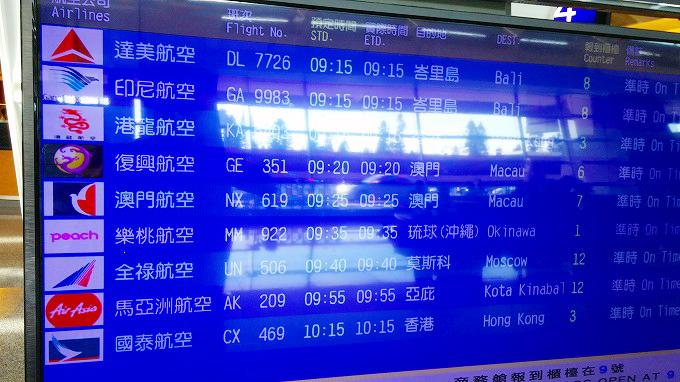 台湾 桃園国際空港 フライトボード