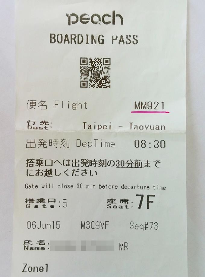 台湾 桃園国際空港 ピーチアビエーションの搭乗券